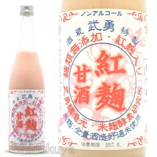 糖類・添加物不使用!ピンクの米麹甘酒!茨城県結城市 酒蔵武勇 紅麹甘酒 720ml