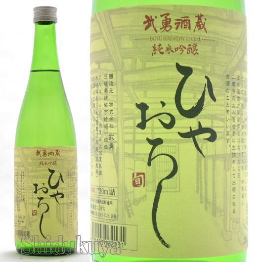 武勇,ひやおろし,720,純米吟醸,取扱販売店