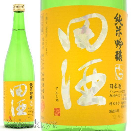 ≪数量限定≫青森県 西田酒造店 田酒【でんしゅ】純米吟醸 白 720ml