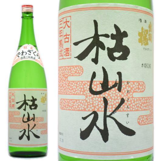 山形県,出羽桜酒造,枯山水,本醸造三年大古酒1800ml