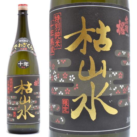 山形県,出羽桜,特別純米,枯山水,10年熟成古酒1800ml