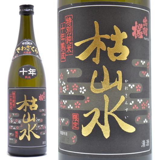 山形県,出羽桜,特別純米,枯山水,10年熟成古酒720ml