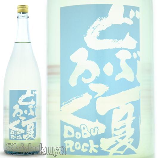 ≪数量限定≫夏のにごり、夏どぶろっく!青森県八戸市 八戸酒造 夏どぶろっく 純米活性にごり酒 1800ml
