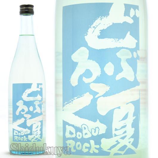 ≪数量限定≫夏のにごり、夏どぶろっく!青森県八戸市 八戸酒造 夏どぶろっく 純米活性にごり酒 720ml
