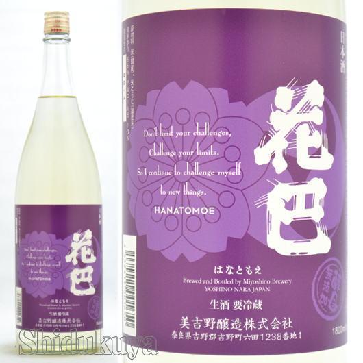 ≪数量限定≫レモン水を思わせる雰囲気!奈良県吉野郡 美吉野醸造 HANATOMOE NEW 生酒 2020BY 1800ml