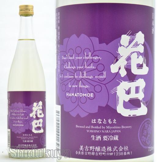 ≪数量限定≫レモン水を思わせる雰囲気!奈良県吉野郡 美吉野醸造 HANATOMOE NEW 生酒 2020BY 720ml