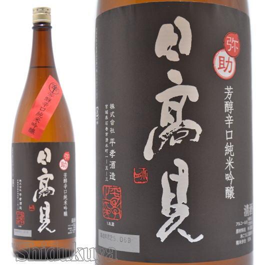 平孝酒造,日高見,芳醇辛口,純米吟醸,弥助