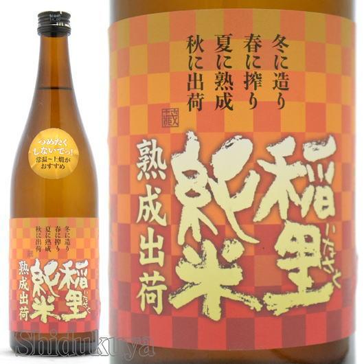 磯蔵酒造,稲里,純米,熟成出荷,720