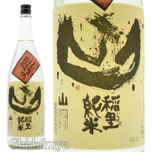 稲里,しぼったまんま,純米,磯蔵酒造,日本酒