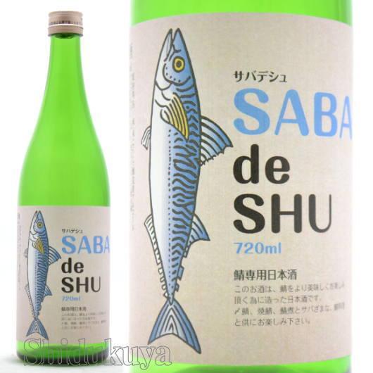 サバ専用日本酒!茨城県水戸市 吉久保酒造 一品 SABA de SHU【サバデシュ】720ml