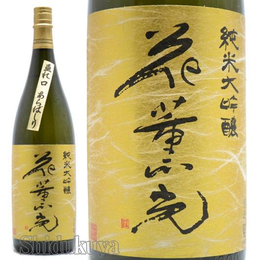 花薫光,日本酒,須藤本家,純米大吟醸,垂れ口あらばしり