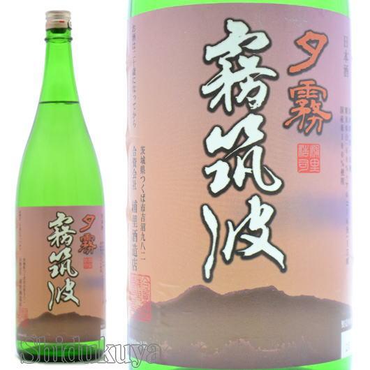 霧筑波,純米,夕霧,熟成酒,日本酒
