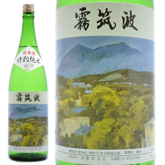 茨城県,浦里酒造店,霧筑波,特別純米,1800