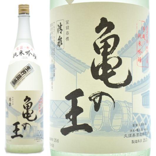 新潟県,久須美酒造,清泉,亀の王,通販