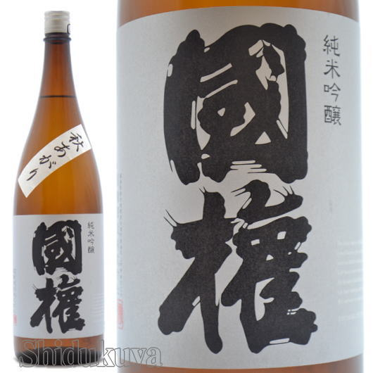 福島県,国権酒造,純米吟醸,秋上がり,取扱販売店
