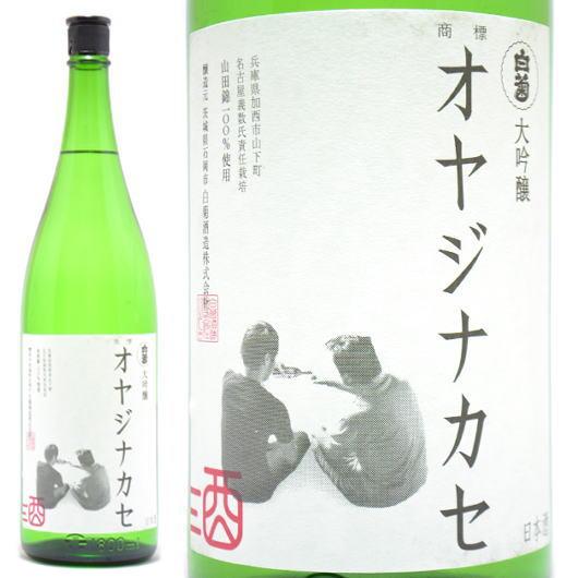 ≪ギフト包装無料≫オヤジに贈るなら!茨城県 白菊酒造 大吟醸 オヤジナカセ 1800ml