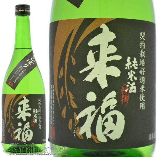 来福,720,初しぼり,茨城県,販売店