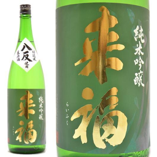 茨城県,来福酒造,純米吟醸生原酒,八反,1800