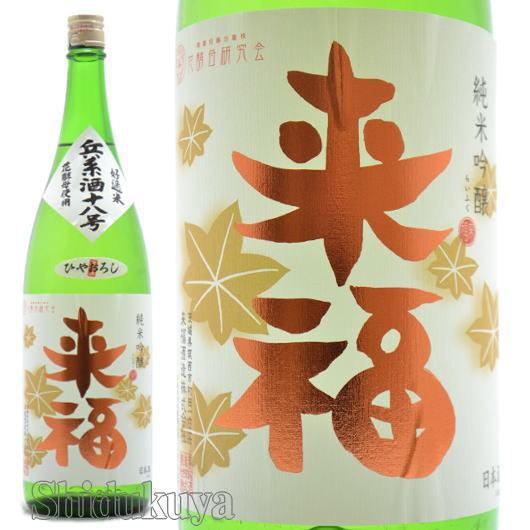 来福酒造,純米吟醸,ひやおろし,兵系酒十八号,1800ml