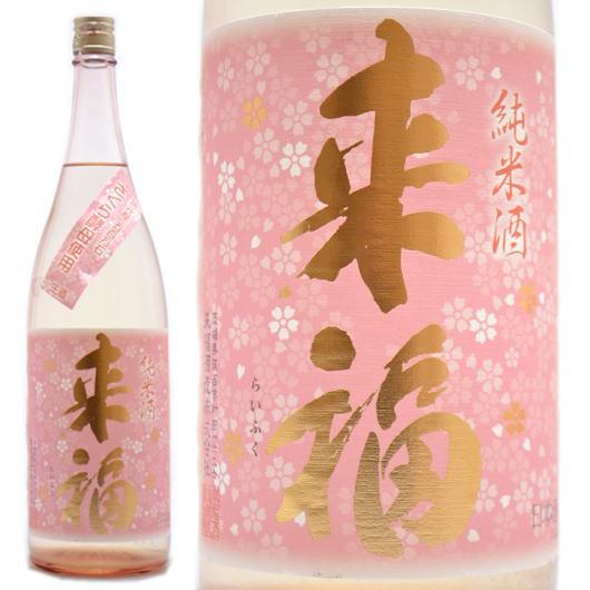 茨城県,来福酒造,さくらの花酵母,純米生原酒1800ml
