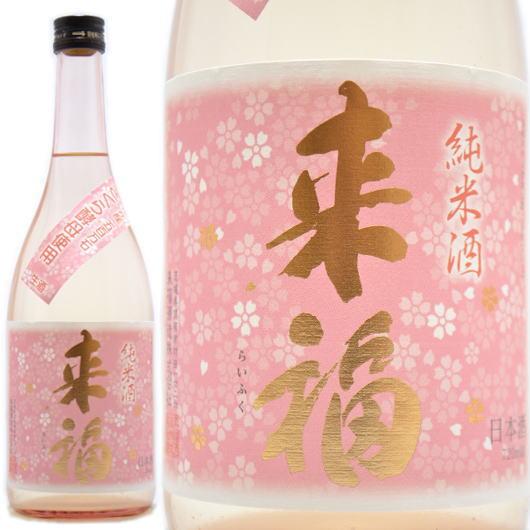 茨城県,来福酒造,さくらの花酵母,純米生原酒720ml