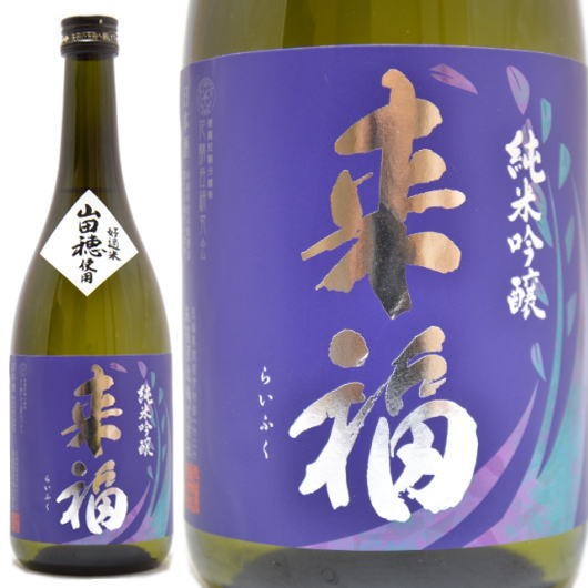 茨城県,来福酒造,純米吟醸,新山田穂,720