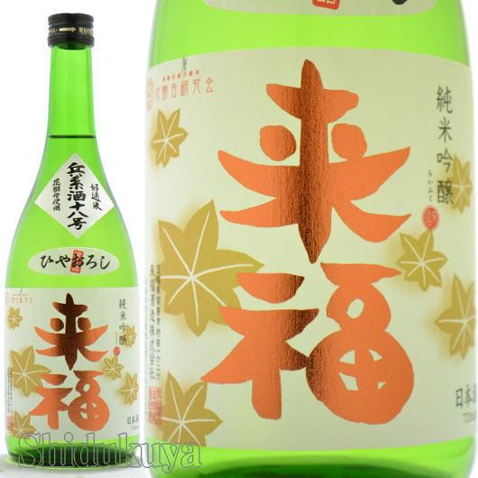 来福,ひやおろし,純米吟醸,720,花酵母