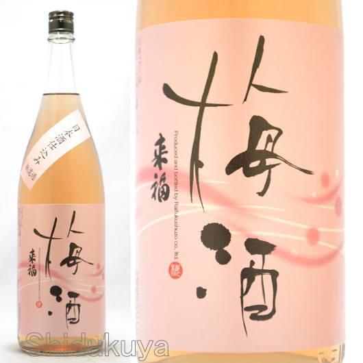 日本酒蔵ならではの無濾過梅酒!茨城県 来福酒造 来福【らいふく】梅酒 無濾過 1800ml