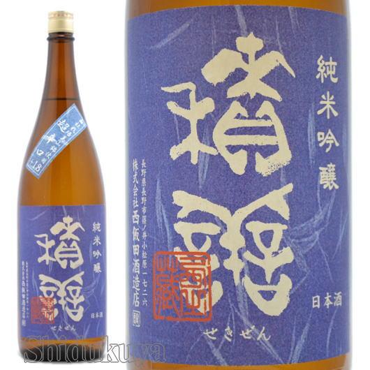 長野県,西飯田酒造店,積善,純米吟醸,超辛口