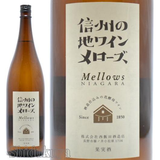 国産ワイン,メローズ,長野県,販売店,信州