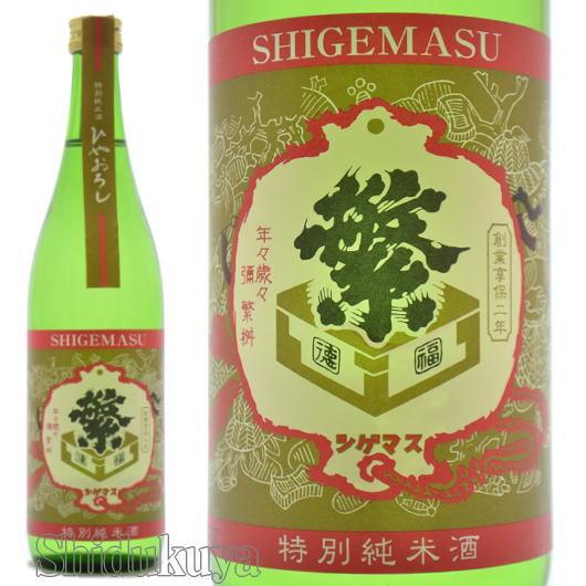 福岡県,繁桝,特別純米生酒,ひやおろし,720ml