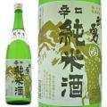 茨城県,武勇,辛口純米,無濾過生原酒1800ml