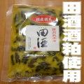 田酒 きゅうり辛子漬 1パック(150g)