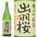 山形県,出羽桜,出羽燦々,純米吟醸無濾過生原酒1800ml