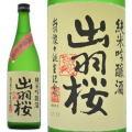 山形県,出羽桜,出羽燦々,純米吟醸無濾過生原酒720ml