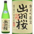 山形県,出羽桜酒造,出羽燦々,純米吟醸本生720ml,通販