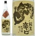 日本酒,磯蔵酒造,稲里,辛口,しぼったまんまの出荷