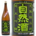 仁井田本家,金寶,自然酒,純米吟醸,福島県