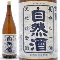 甘口,金寶,自然酒,原酒,日本酒