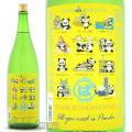 ≪数量限定≫夏のパンダ!佐賀県 矢野酒造 竹の園【たけのその】ぱんだの旅 純米吟醸 1800ml