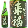 来福,純米,初しぼり,日本酒,花酵母