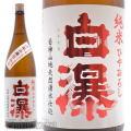 秋田県,白瀑,山廃仕込み,純米酒,ひやおろし
