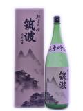 筑波 純米吟醸 翔雲の峰 【酒の志筑屋】