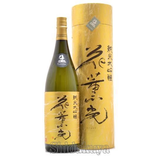 花薫光,日本酒,須藤本家,取扱販売店,1800