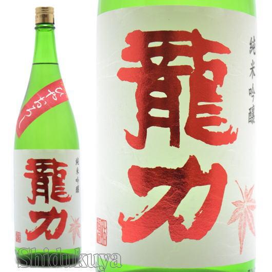 兵庫県,龍力,純米吟醸,ひやおろし,1800ml