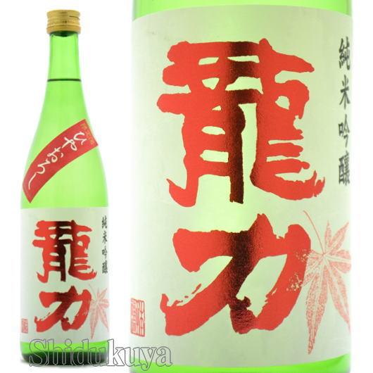 日本酒,龍力,純米吟醸,ひやおろし,720