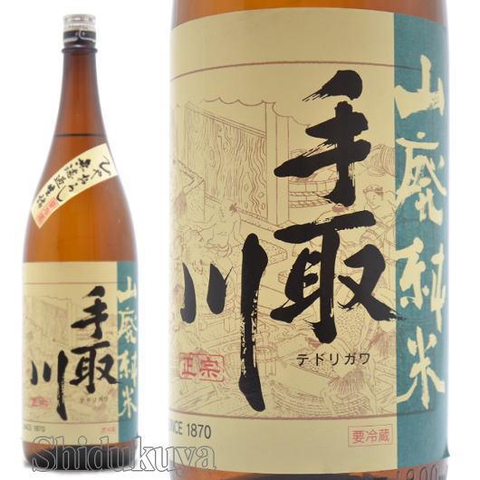 手取川,山廃仕込,純米酒,ひやおろし,1800ml