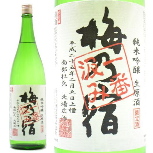 限定日本酒,梅乃宿,純米吟醸生原酒,しぼりたて,一番汲み