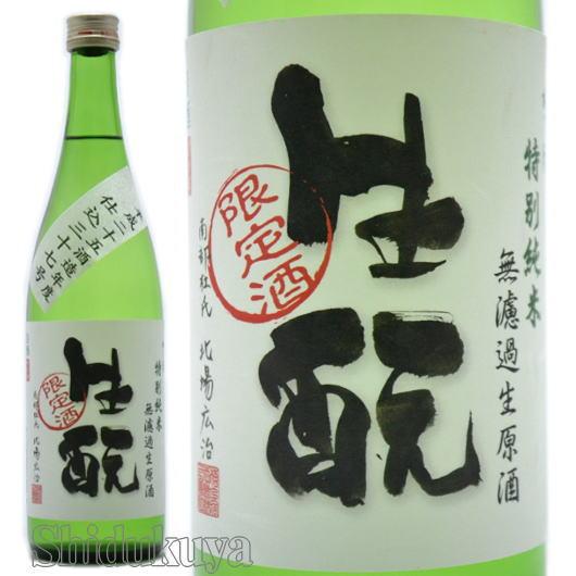 特別純米,取扱販売店,梅乃宿酒造,無濾過生原酒,奈良県