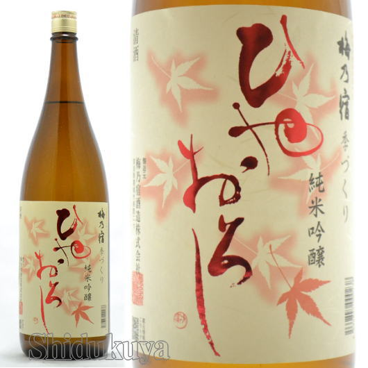 梅乃宿,ひやおろし,通販,純米吟醸,山廃